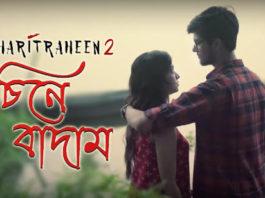 Hoichoi Web Series Bengali Songs Lyrics - BengaliLyrics Net